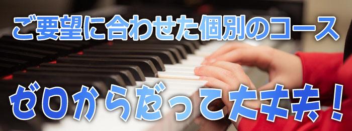 初心者でも大歓迎のピアノレッスン