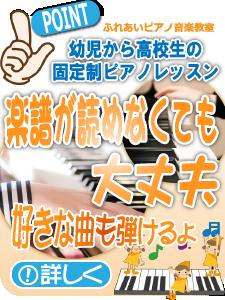 幼児から高校生の個別制ピアノレッスン
