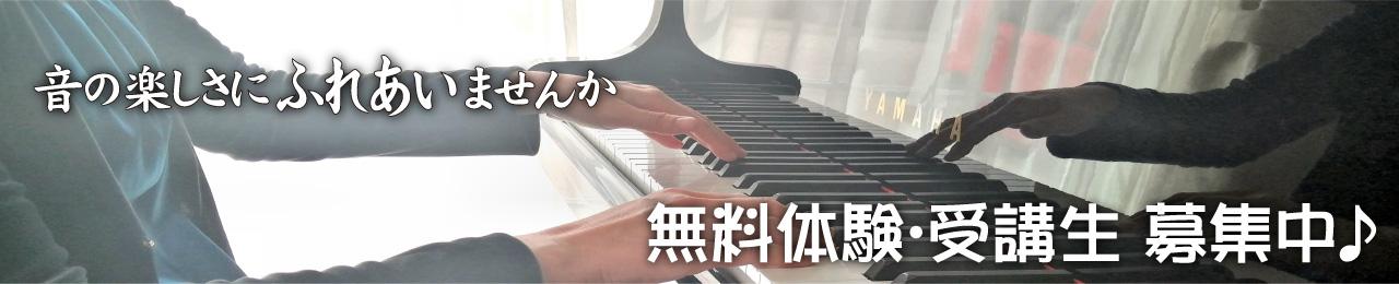 音の楽しさにふれあいませんか~無料体験・受講生 募集中♪