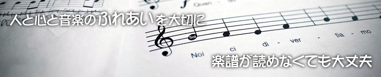 人と心と音楽のふれあいを大切に~楽譜が読めなくても大丈夫